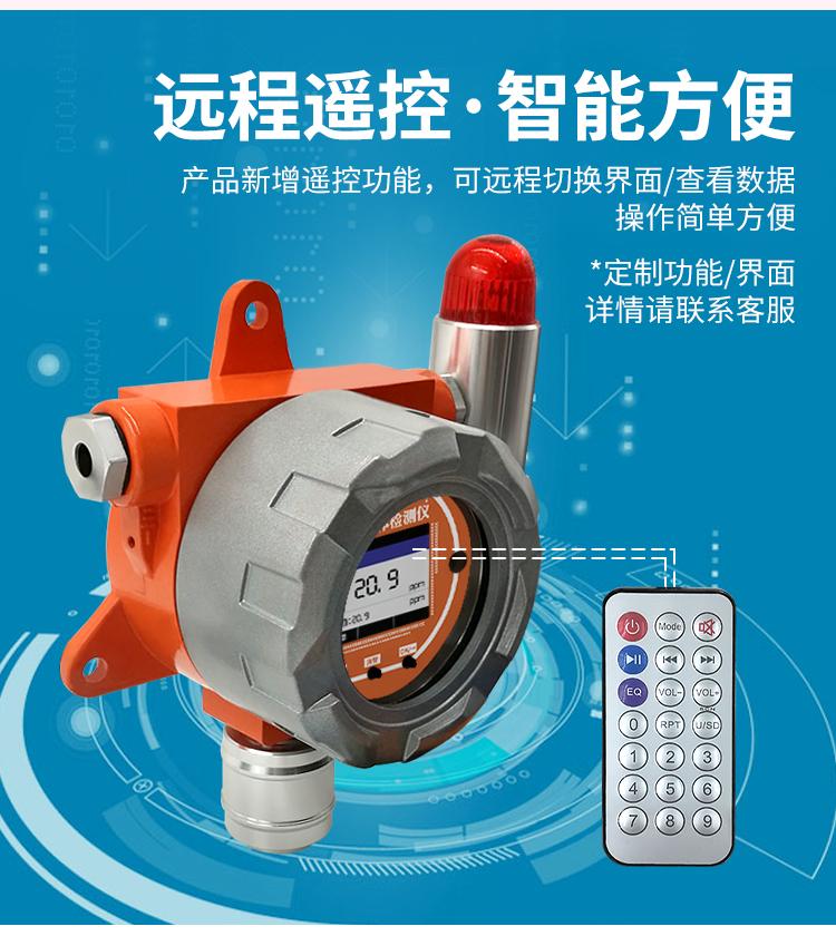 防爆式气体传感器