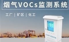 VOC在线监测