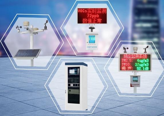 大气环境监测设备