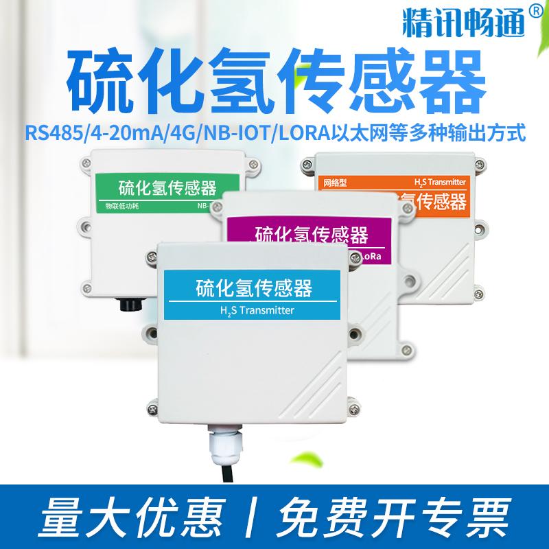 H2S气体传感器