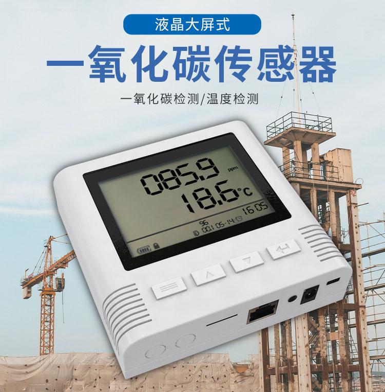 RS485大屏一氧化碳传感器