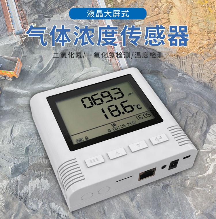 RS485大屏二氧化氮传感器