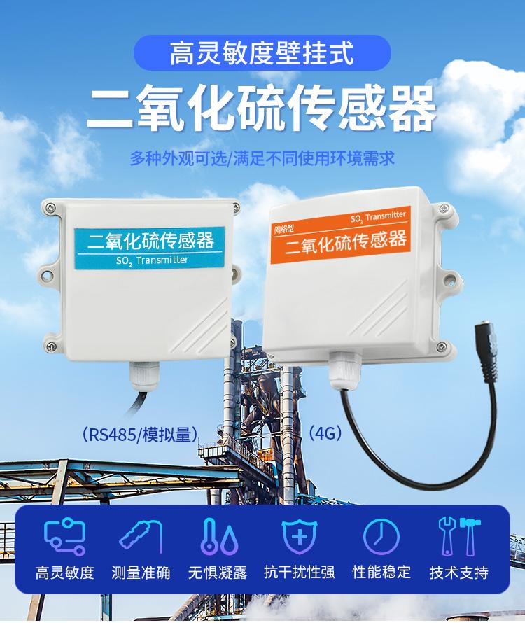 壁挂式二氧化硫传感器