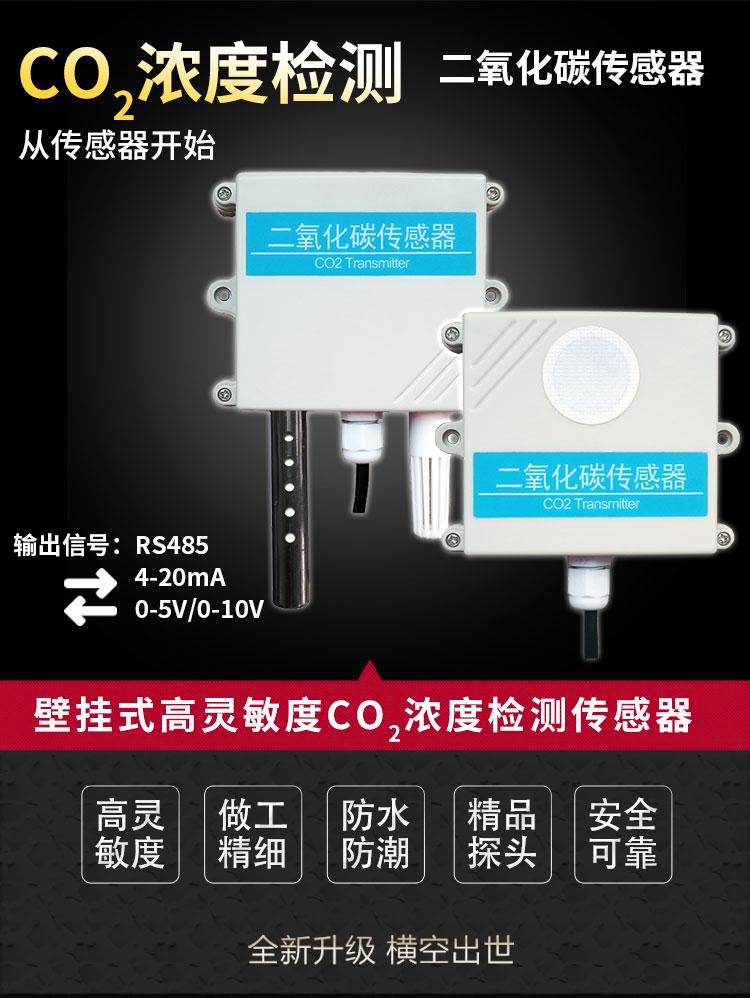 壁挂式二氧化碳传感器