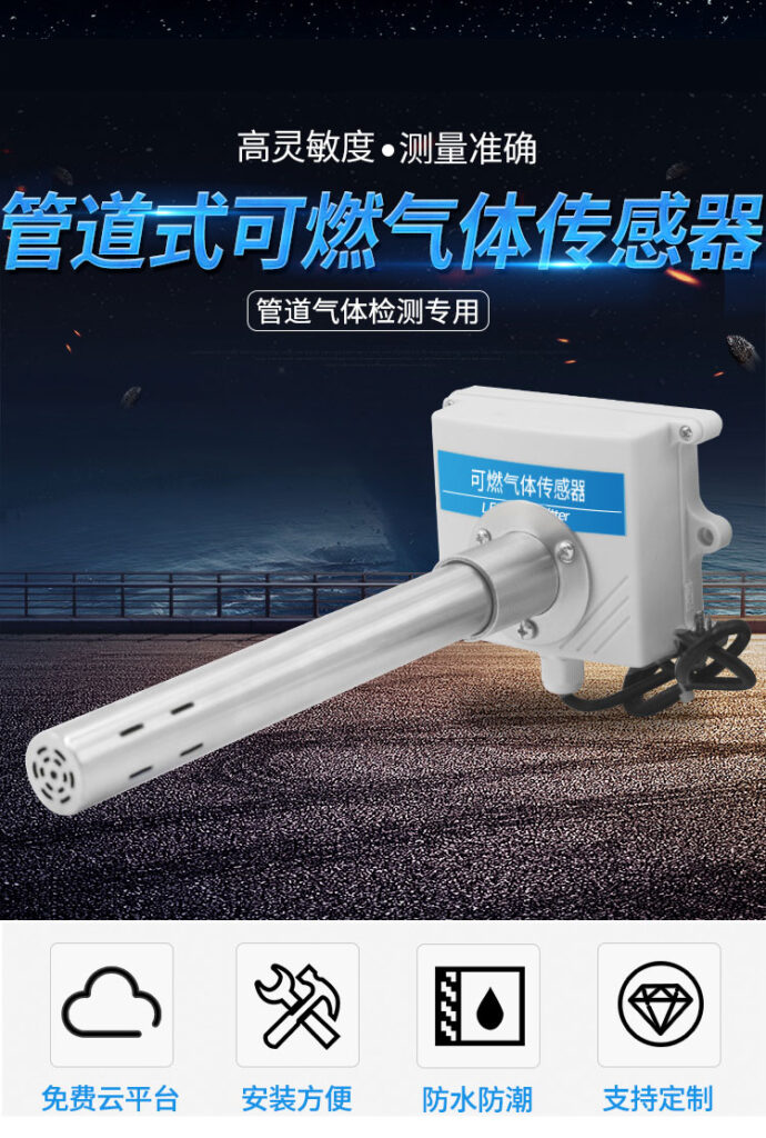 风管式可燃气体传感器