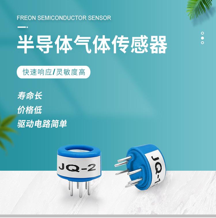 JQ-7-一氧化碳半导体传感器