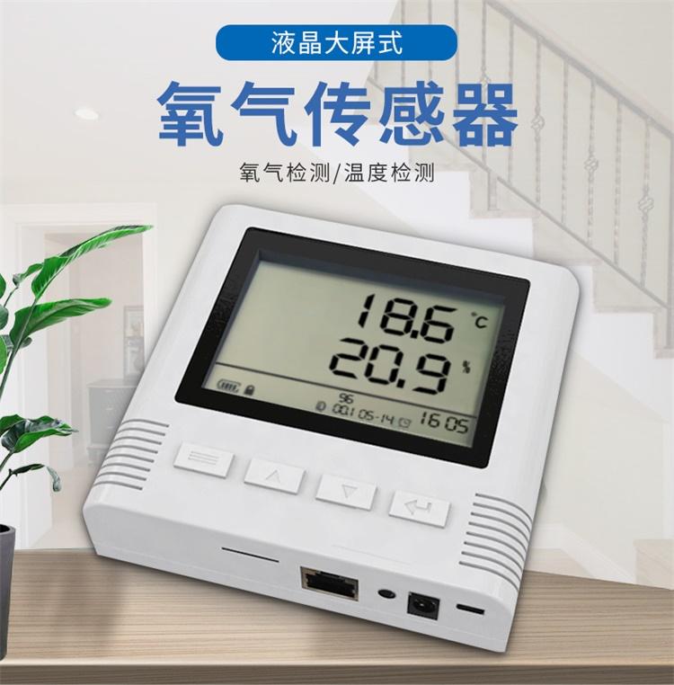 RS485大屏氧气传感器