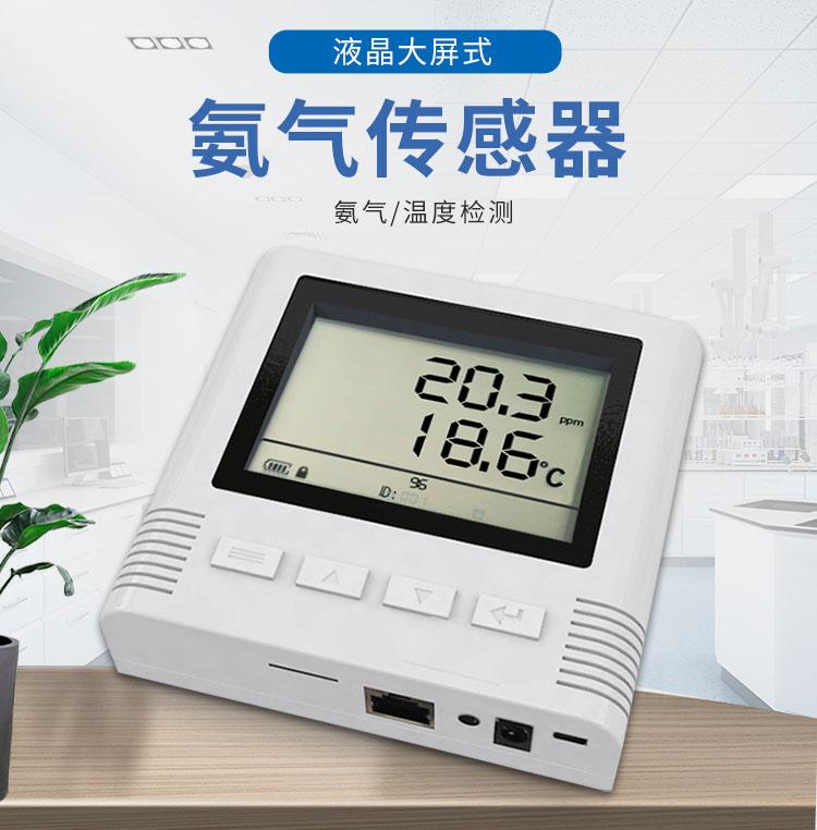 RS485大屏氨气传感器