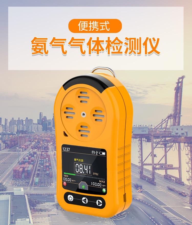 氨气气体监测仪器