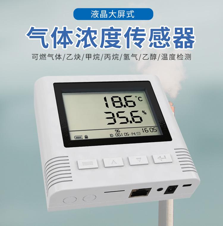 液晶大屏甲烷传感器