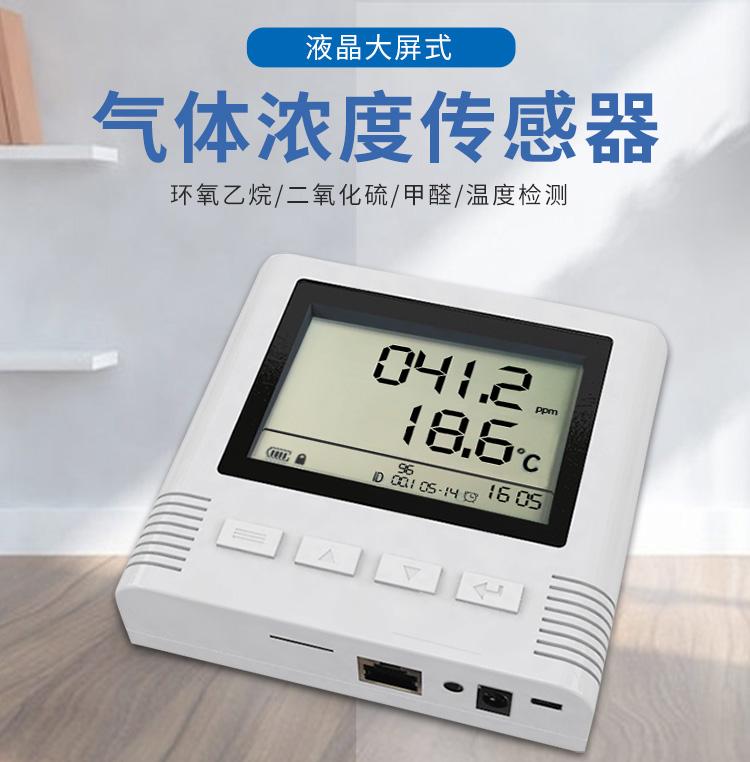 485型大屏甲醛传感器