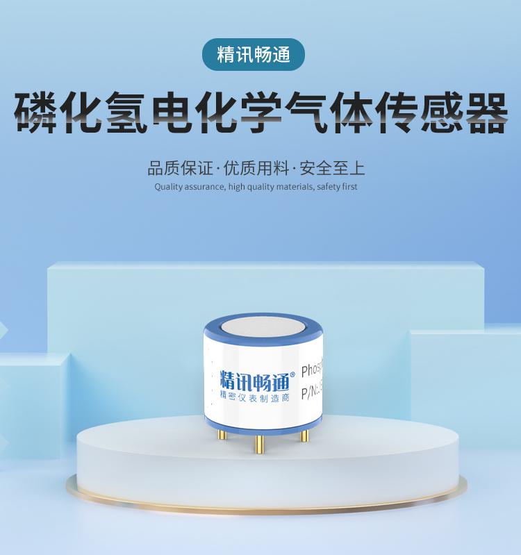 JEC-PH3-磷化氢传感器