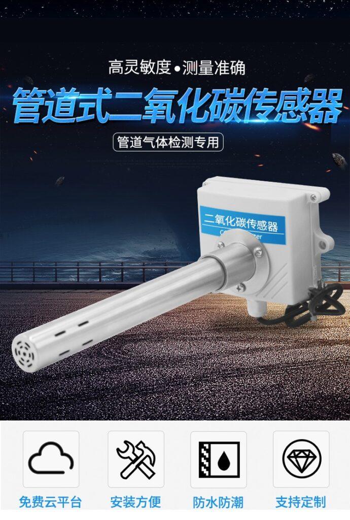 风管式二氧化碳传感器