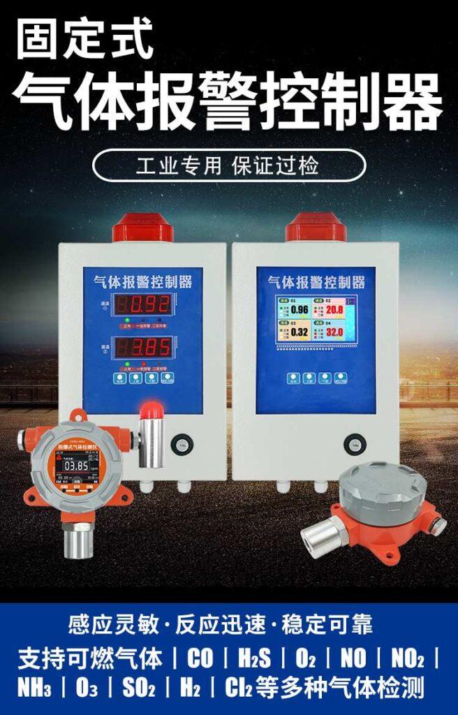 二氧化硫气体报警控制器