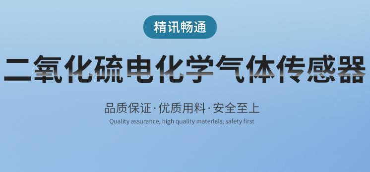 JEC-SO2-二氧化硫传感器模组