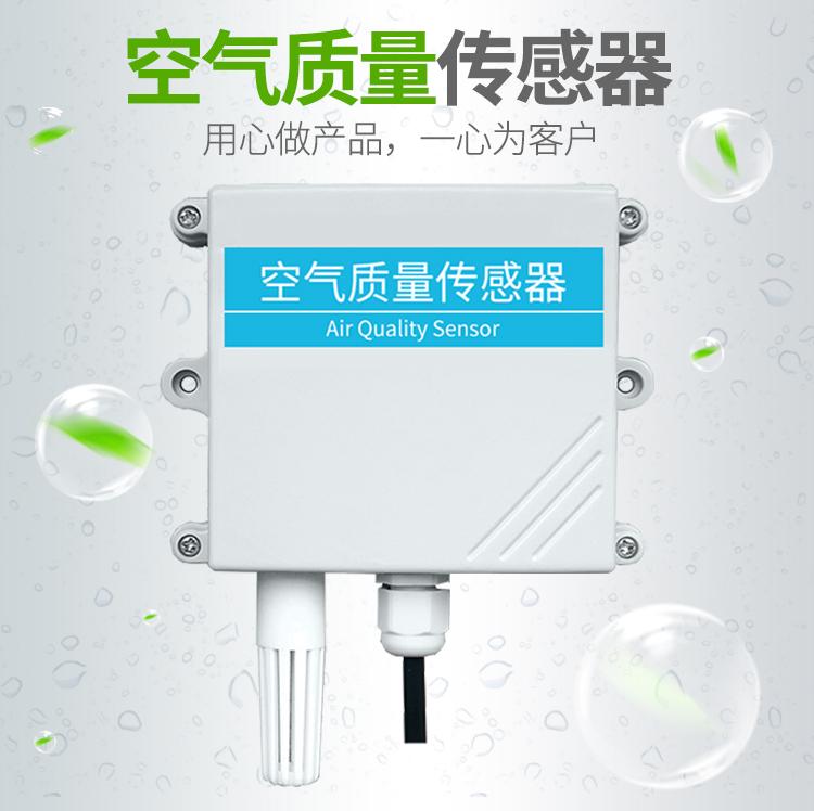 GPRS型空气质量传感器