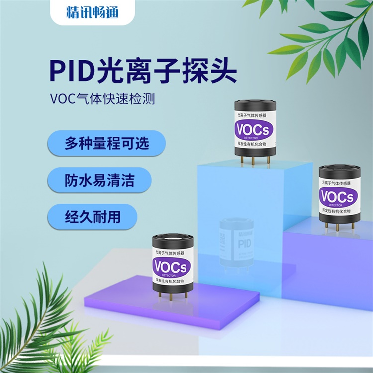 PID光离子传感器探头