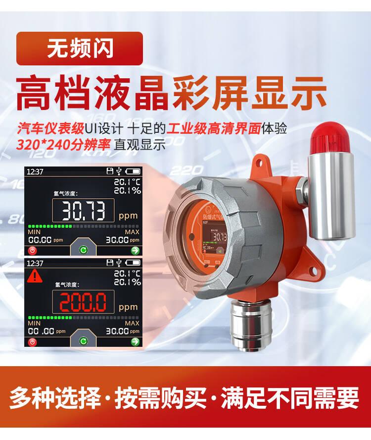防爆式氢气报警器