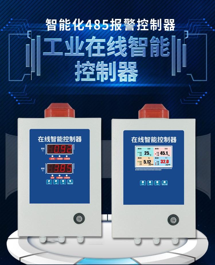在线智能控制器气体报警器