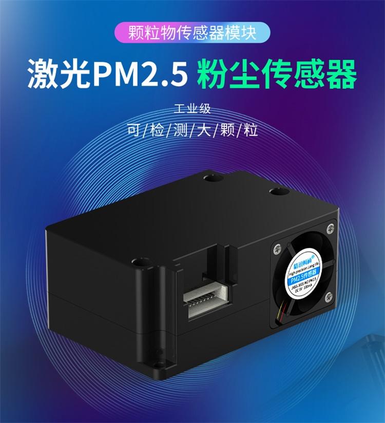 PM2.5/10激光颗粒物传感器