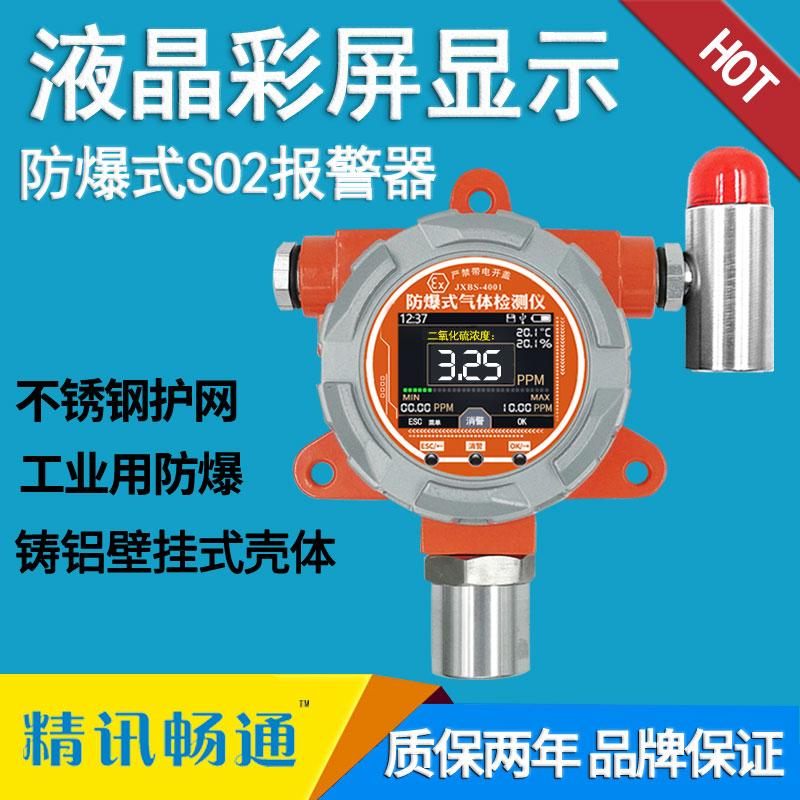 防爆式二氧化硫浓度传感器