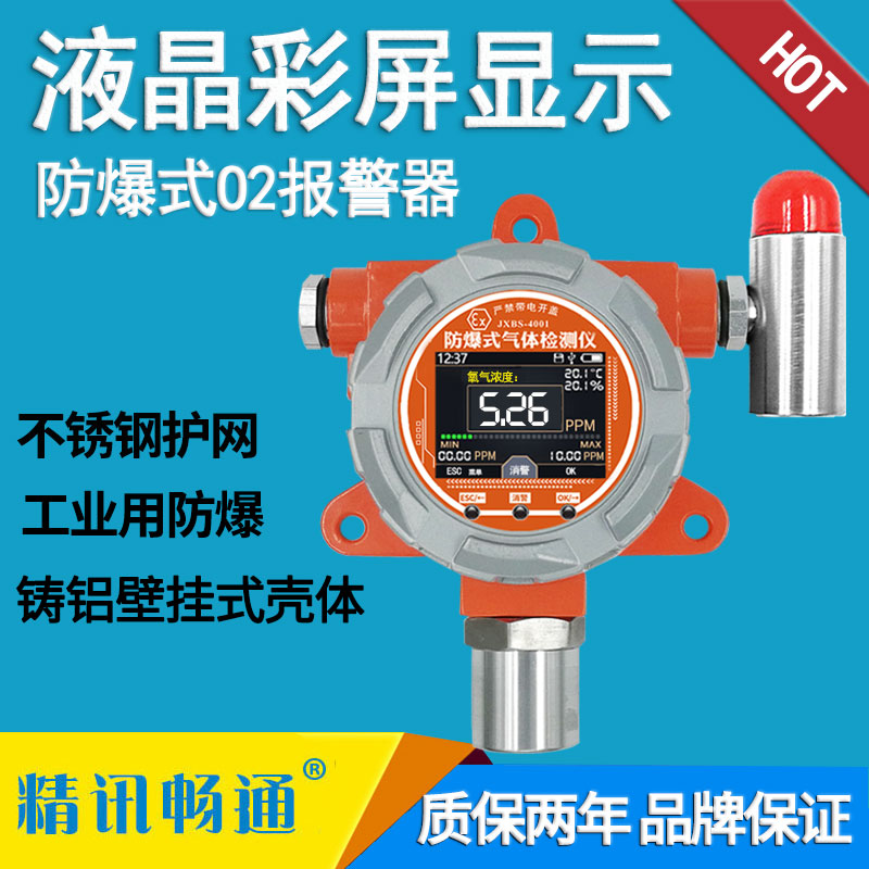 防爆式氧气浓度分析仪