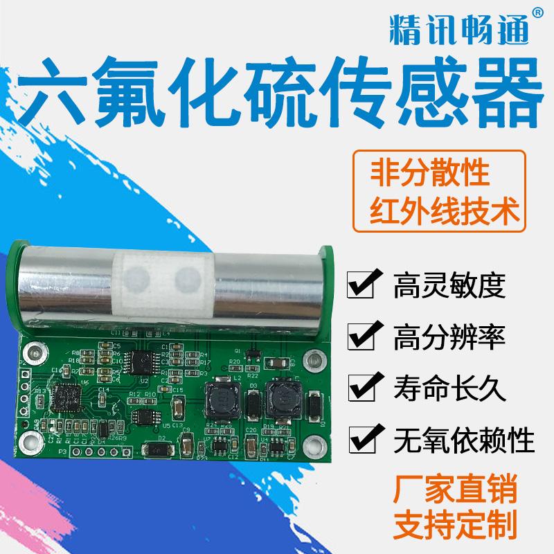 六氟化硫浓度传感器
