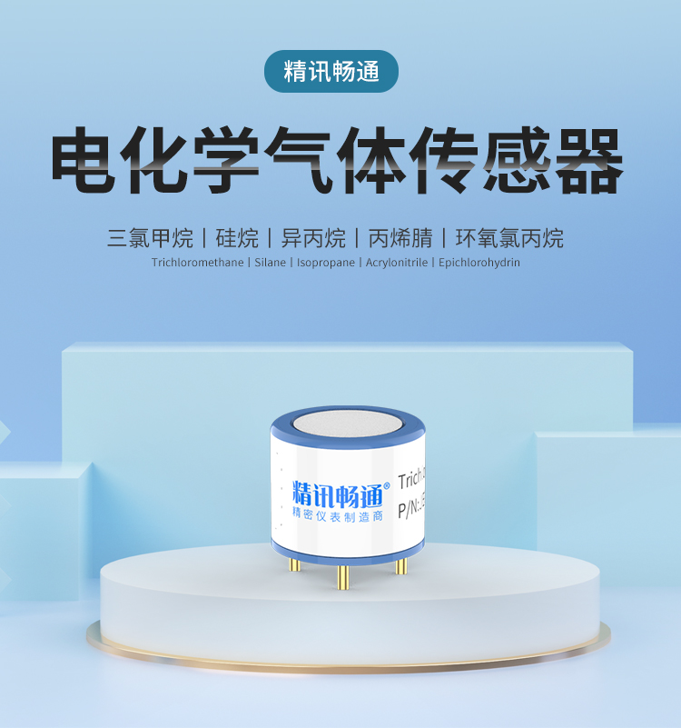 JEC-三氯甲烷|硅烷|异丙烷|丙烯腈|环氧氯丙烷电化学传感器