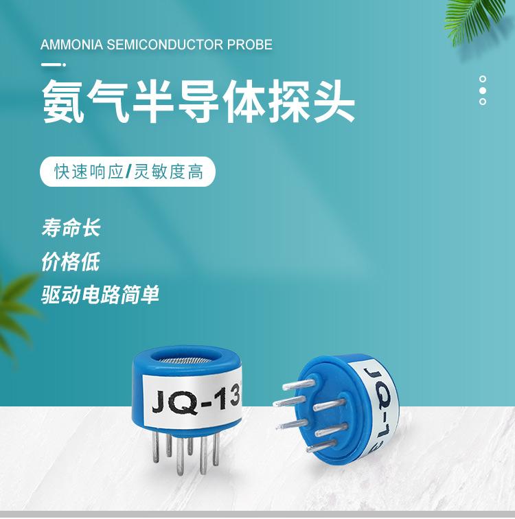 JQ-137-NH3-氨气半导体传感器