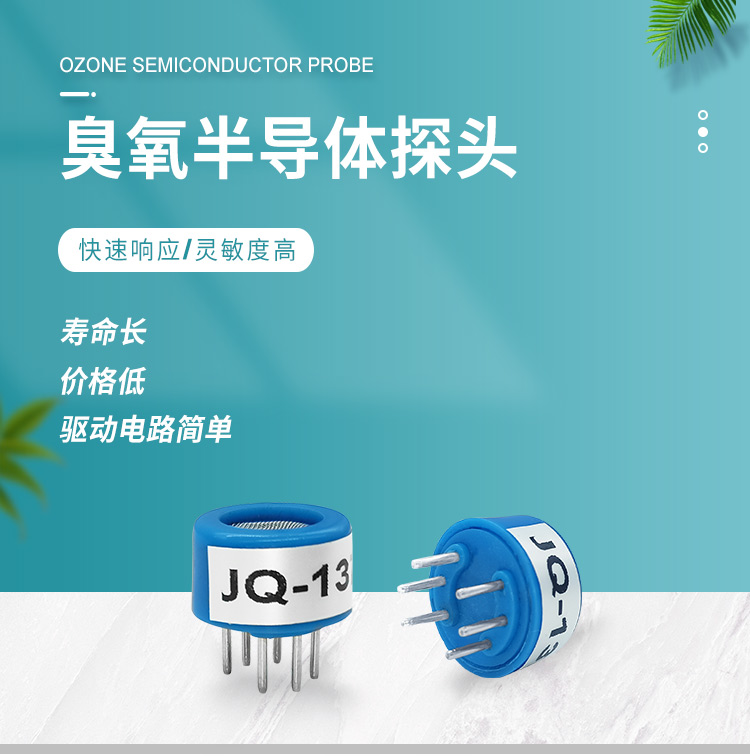 JQ-131-O3-臭氧半导体传感器