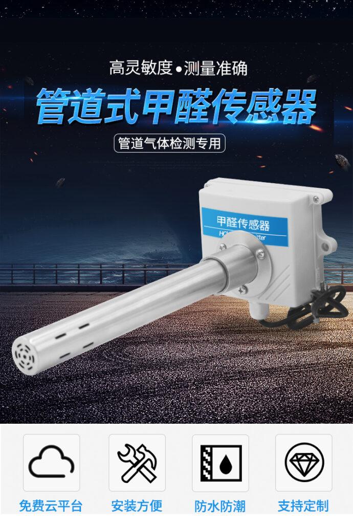 管道式甲醛传感器