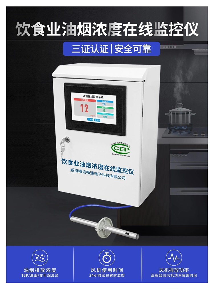 油烟监测设备